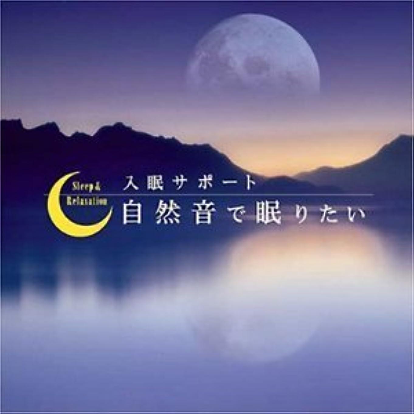 時々すき集める【メディカルブック】 リラクゼーションCD 自然音で眠りたい(60分) (SI-407L)