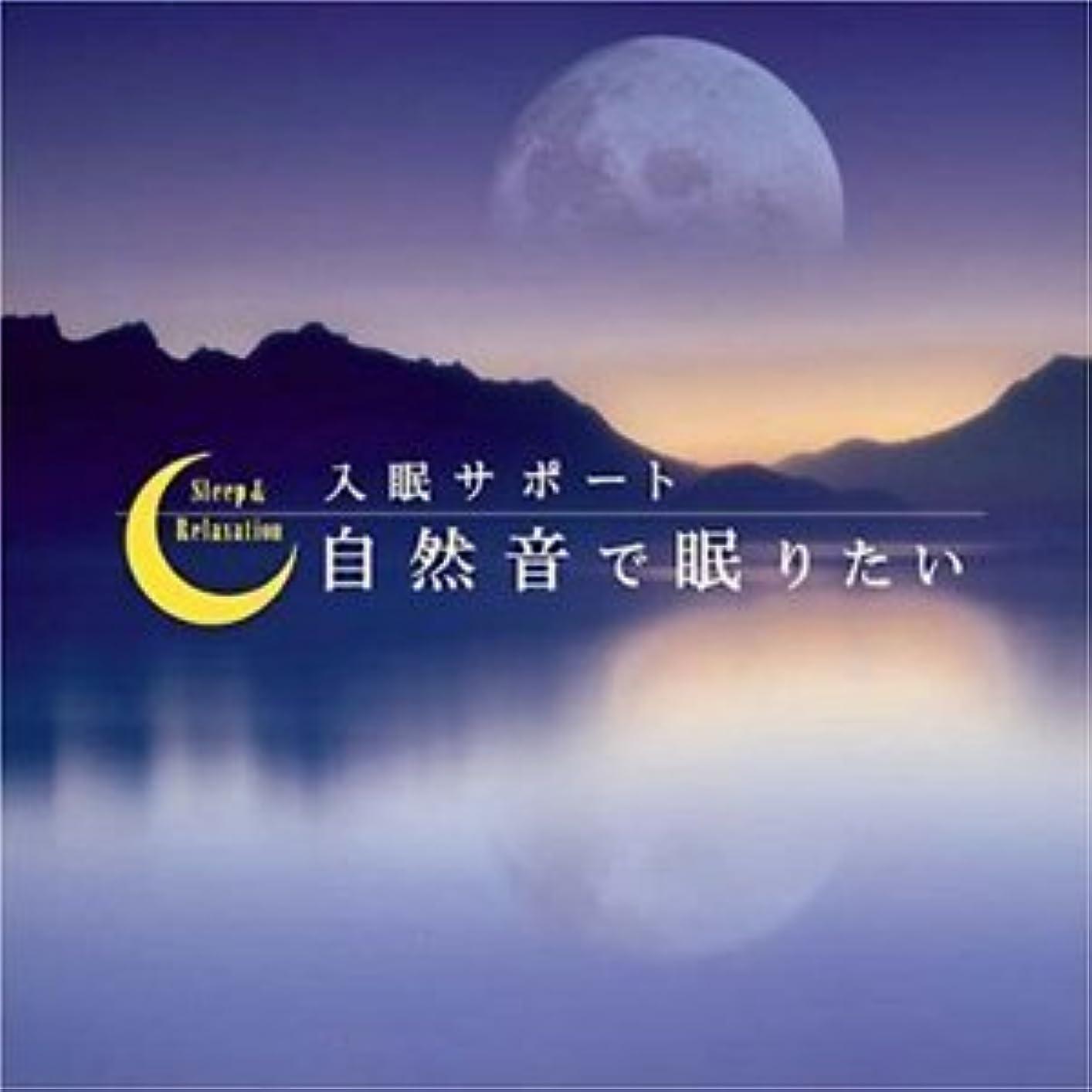 びっくり浅いバランスのとれた【メディカルブック】 リラクゼーションCD 自然音で眠りたい(60分) (SI-407L)