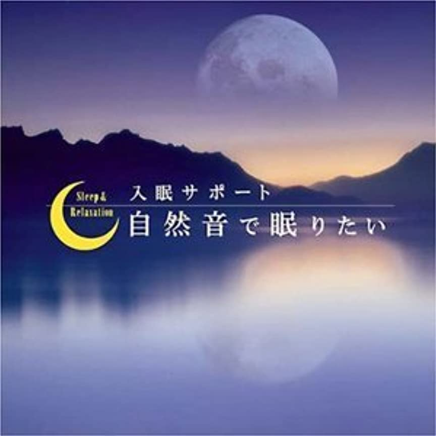薄いクレーターサイバースペース【メディカルブック】 リラクゼーションCD 自然音で眠りたい(60分) (SI-407L)