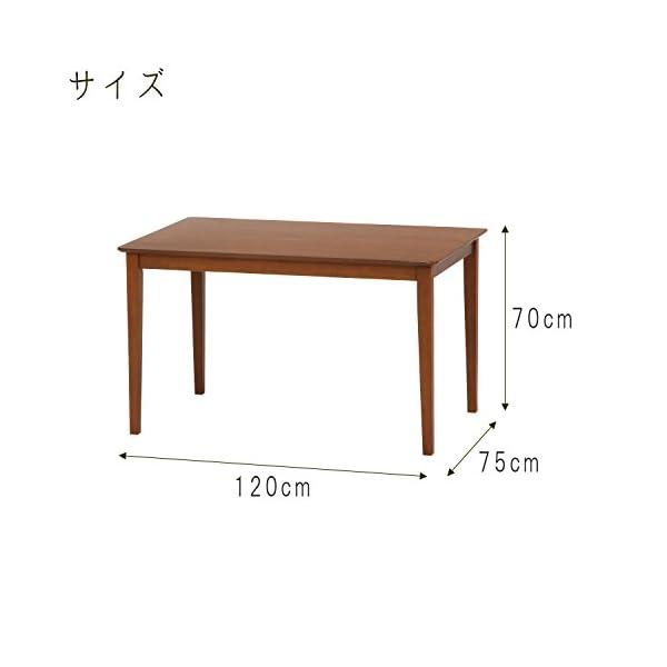 不二貿易 ダイニングテーブル スノア 幅12...の紹介画像12