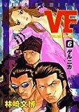 VF 6―アウトサイダーヒストリー (ジェッツコミックス)