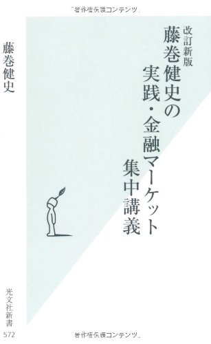 [改訂新版]藤巻健史の実践・金融マーケット集中講義 (光文社新書)