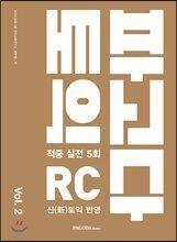 パゴダTOEICのヒット本番RC vol.2 新形式問題対応