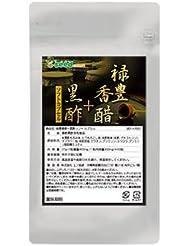 禄豊 香酢 + 黒酢 ソフトカプセル (約3ヶ月分/180粒)