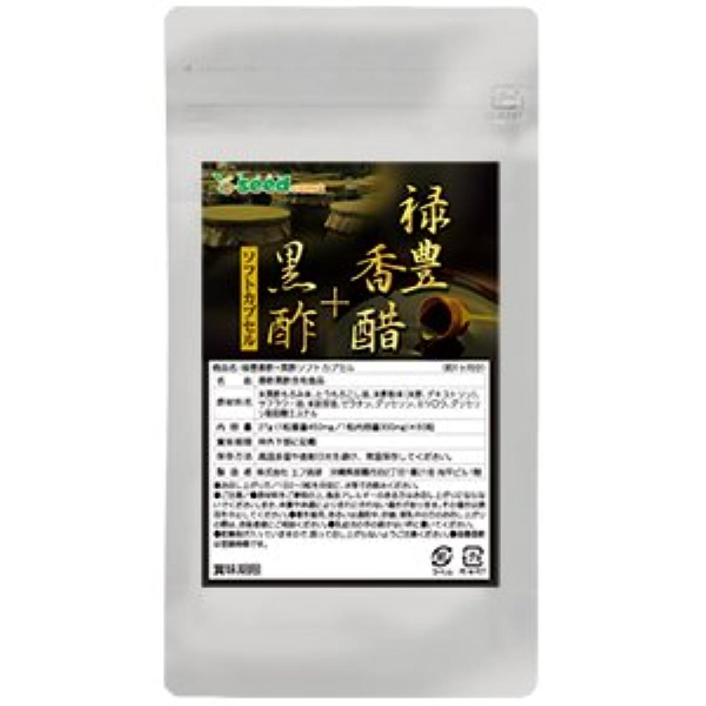 区別するはがきインフルエンザ禄豊 香酢 + 黒酢 ソフトカプセル (約3ヶ月分/180粒)