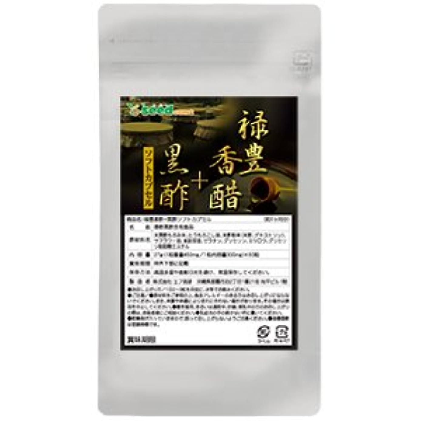 セットするオーバーフロー放出禄豊 香酢 + 黒酢 ソフトカプセル (約3ヶ月分/180粒)