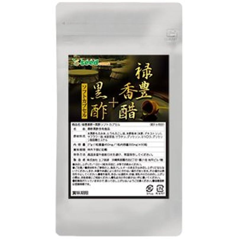 素人スペイン語系譜禄豊 香酢 + 黒酢 ソフトカプセル (約3ヶ月分/180粒)
