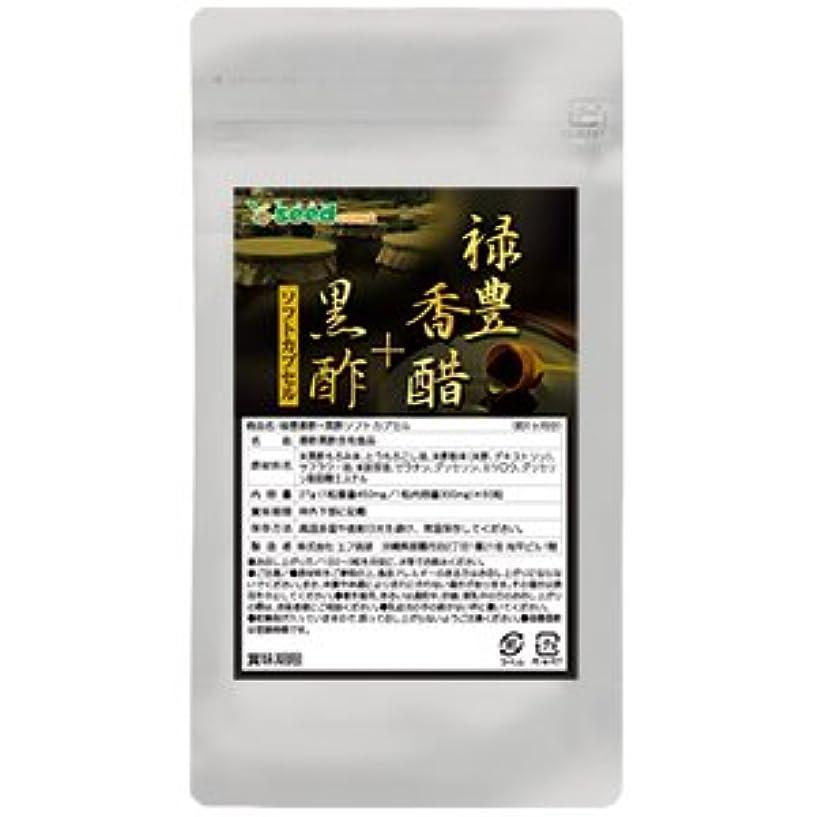 議題不毛の約禄豊 香酢 + 黒酢 ソフトカプセル (約3ヶ月分/180粒)