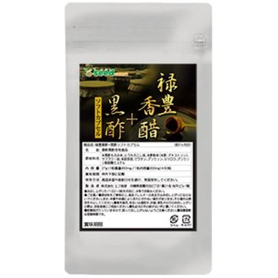 学部尋ねる感心する禄豊 香酢 + 黒酢 ソフトカプセル (約3ヶ月分/180粒)