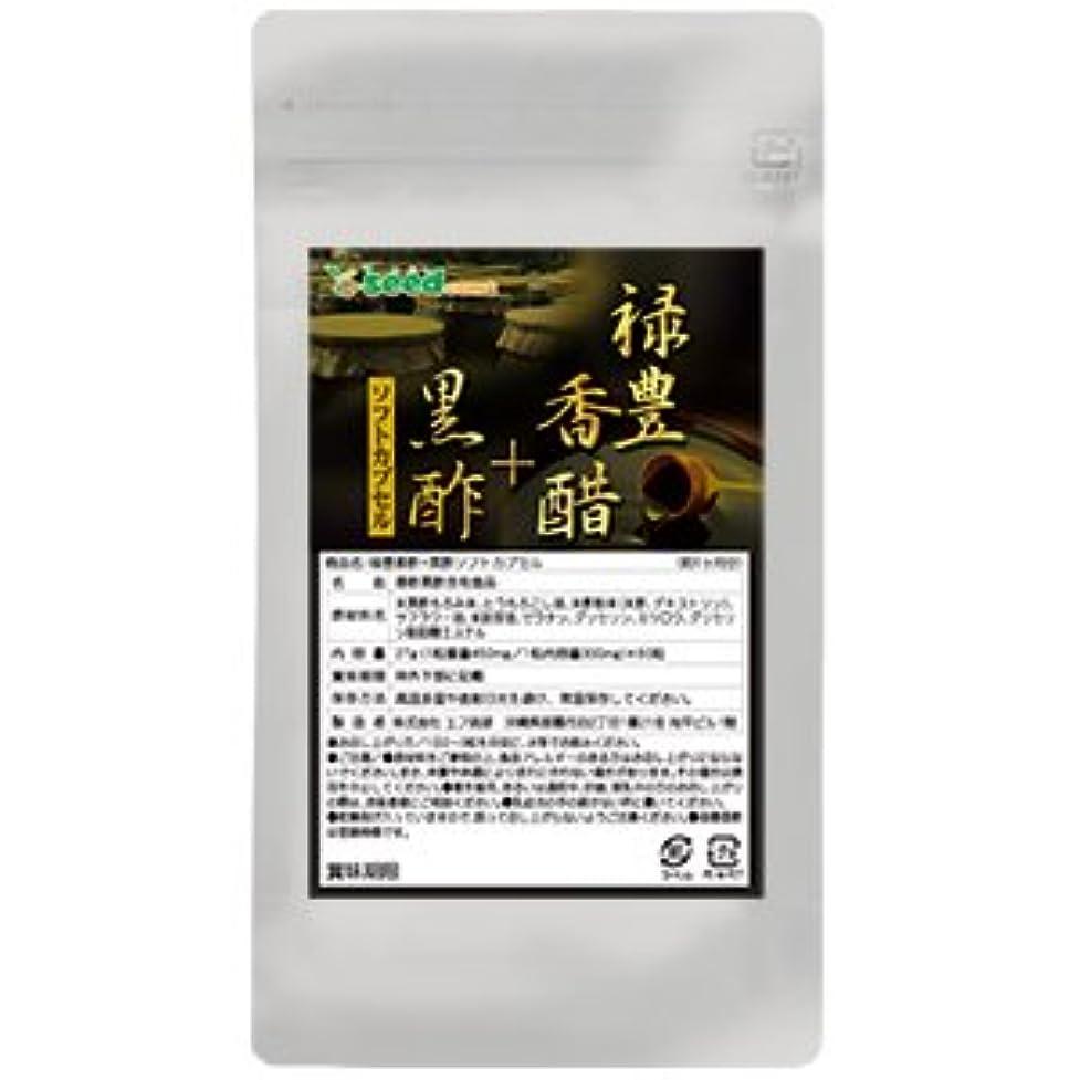 正義注釈すすり泣き禄豊 香酢 + 黒酢 ソフトカプセル (約3ヶ月分/180粒)