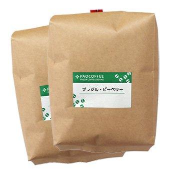 【自家焙煎コーヒー豆】業務用 ブラジル・ピーベリー1kg(500g×2) (中挽き)