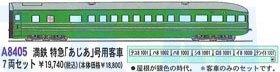 Nゲージ A8405 満鉄 特急「あじあ」号用客車 7両セット