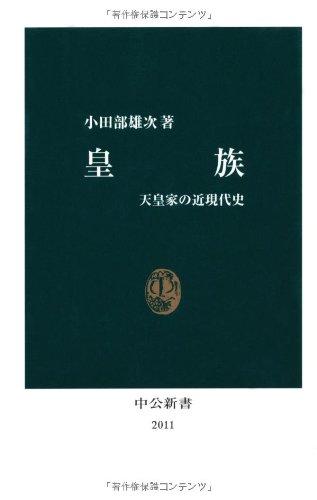 皇族―天皇家の近現代史