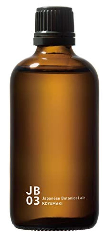 メンテナンスボトルネック矩形JB03 高野槇 piezo aroma oil 100ml