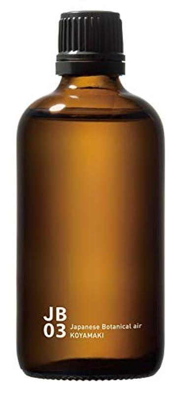 毛細血管尋ねるたらいJB03 高野槇 piezo aroma oil 100ml