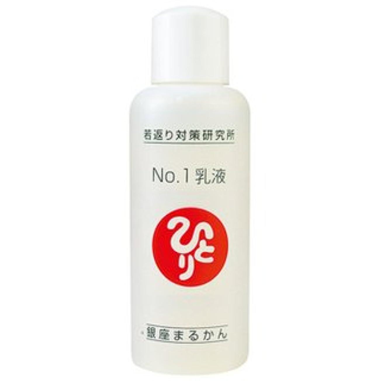 銀座まるかん No.1乳液