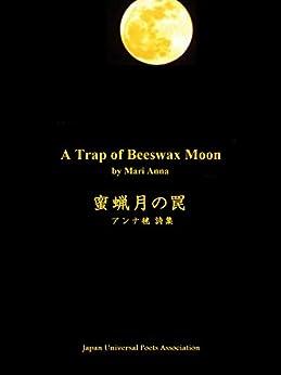 [アンナ毬]の蜜蝋月の罠