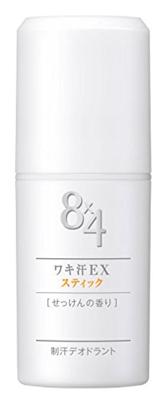 8x4ワキ汗EX スティック せっけん 15g