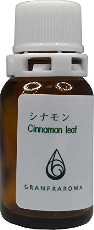 中止します専門用語流行(グランフラローマ)GRANFRAROMA 精油 シナモン 水蒸気蒸留法 エッセンシャルオイル 10ml