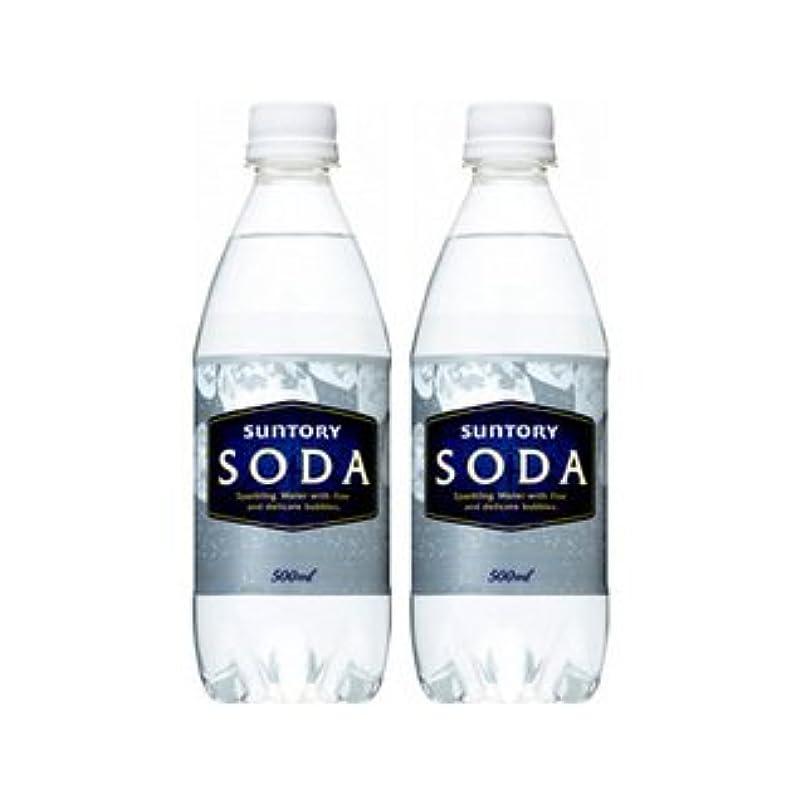 区画数学的な焦げ【2ケース】サントリー ソーダ 500ml缶ペット(24本入)