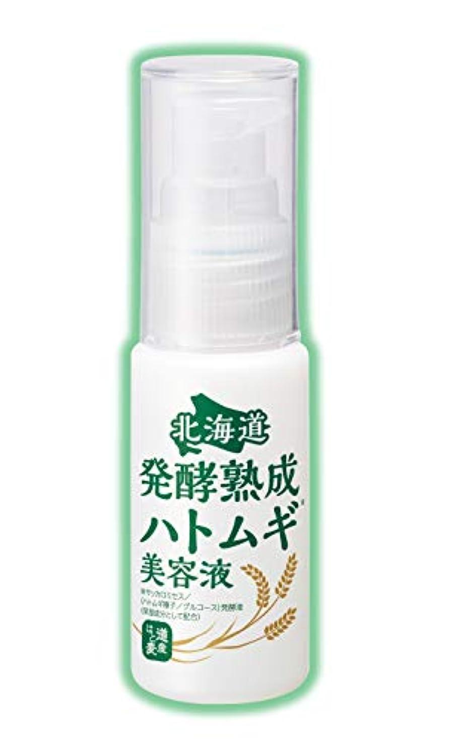 着替える開発使用法北海道 発酵熟成ハトムギ美容液 30mL