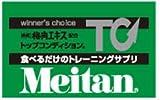 梅丹本舗 メイタントップコンディション 1袋 画像
