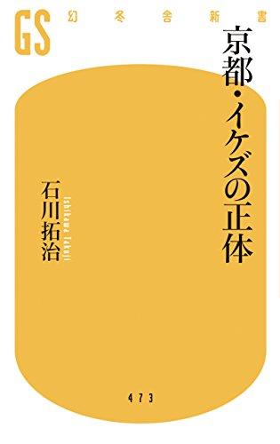 京都・イケズの正体 (幻冬舎新書)の詳細を見る