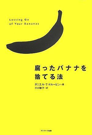 腐ったバナナを捨てる法の詳細を見る
