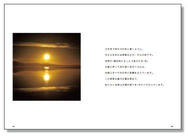 新しい時間 「13の月の暦」から始めよう!