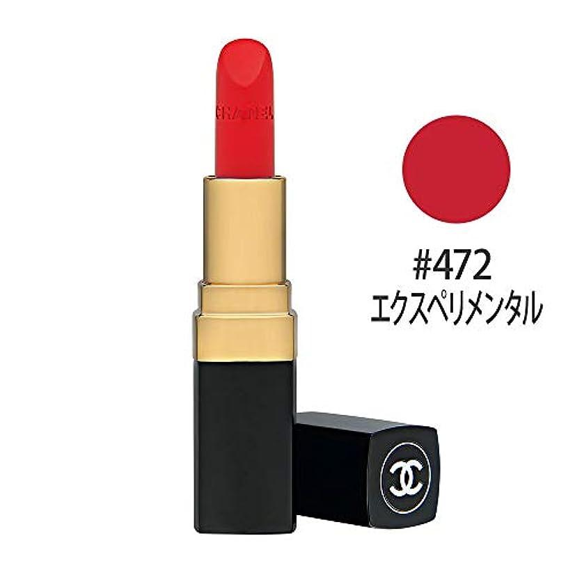 素晴らしさかろうじてカヌー【シャネル】ルージュ ココ #472 エクスペリメンタル 3.5g [並行輸入品]