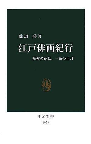 江戸俳画紀行―蕪村の花見、一茶の正月 (中公新書)