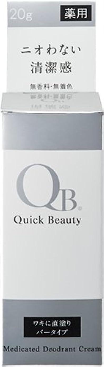QB デオドラントバー L
