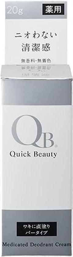 開発昨日規模QB デオドラントバー L
