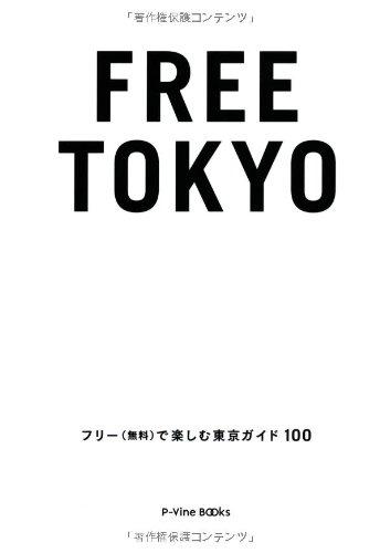 FREE TOKYO  フリー(無料)で楽しむ東京ガイド 100 (P‐Vine BOOKs)の詳細を見る