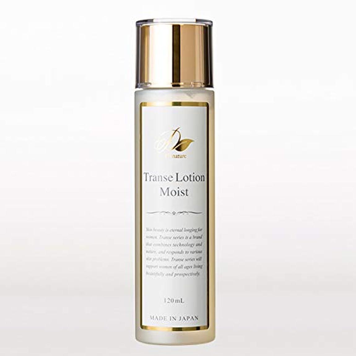 アプローチ傾いたコジオスコトランス 化粧水 Moist 120ml しっとりタイプ「明るく 透明感 トーンアップ ブライトニング メラニン対策 エイジングケア」