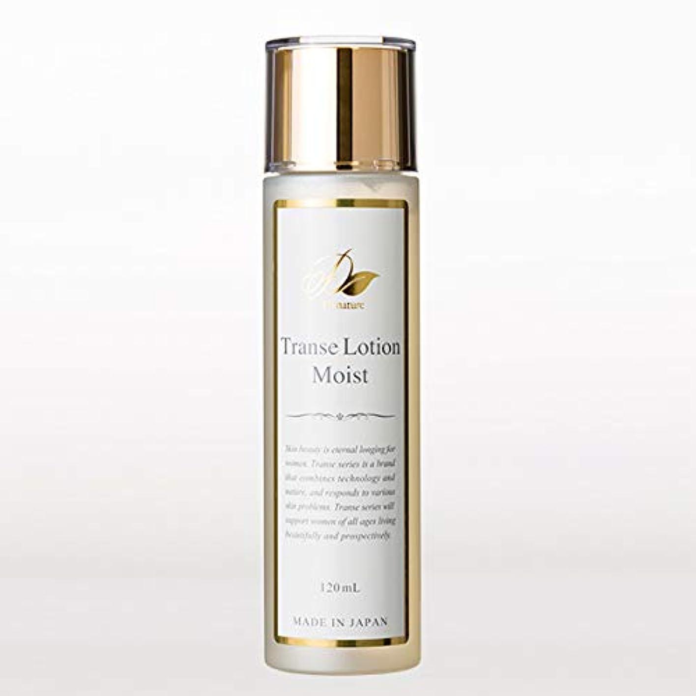 トランス 化粧水 Moist 120ml しっとりタイプ「明るく 透明感 トーンアップ ブライトニング メラニン対策 エイジングケア」