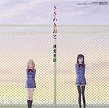 TVアニメ「ささめきこと」オリジナルサウンドトラック ささめきおと