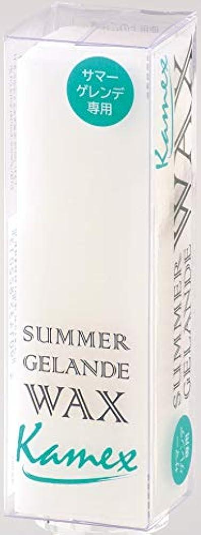 士気パイルタンザニアカメヤマキャンドルハウス サマーゲレンデ専用ワックス kamex (カメックス) 日本製