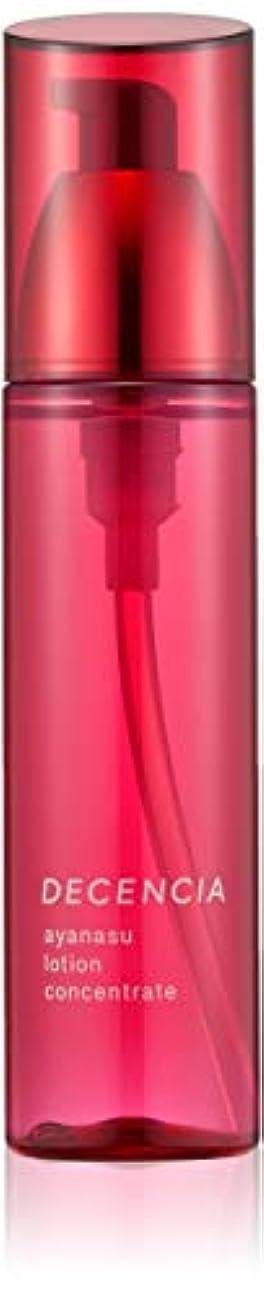 ボット退屈させる商業のDECENCIA(ディセンシア) アヤナス ローション コンセントレート 化粧水 本体