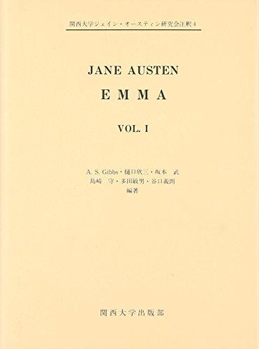 Emma (Vol.1) (関西大学ジェイン・オースティン研究会注釈)