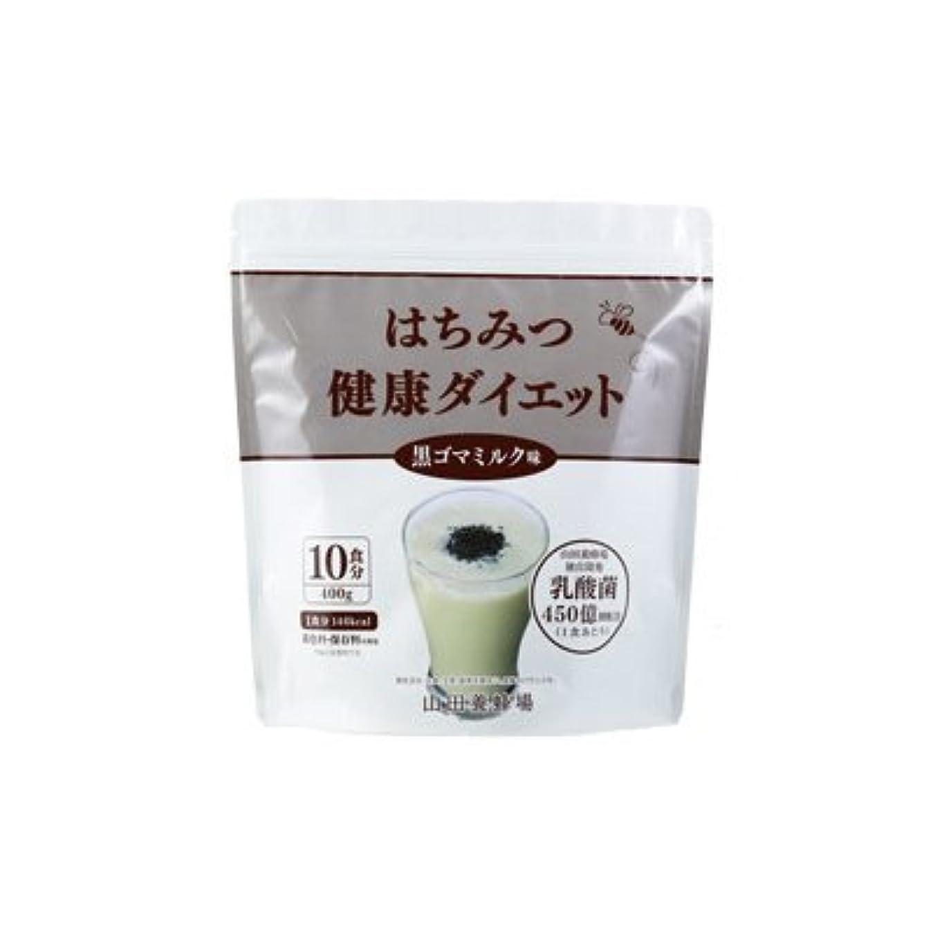 ハンディキャップ明らかに目の前のはちみつ健康ダイエット 【黒ごまミルク味】400g(10食分)