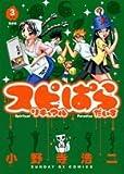 スピリチュアルぱらだいす 3 (サンデーGXコミックス)