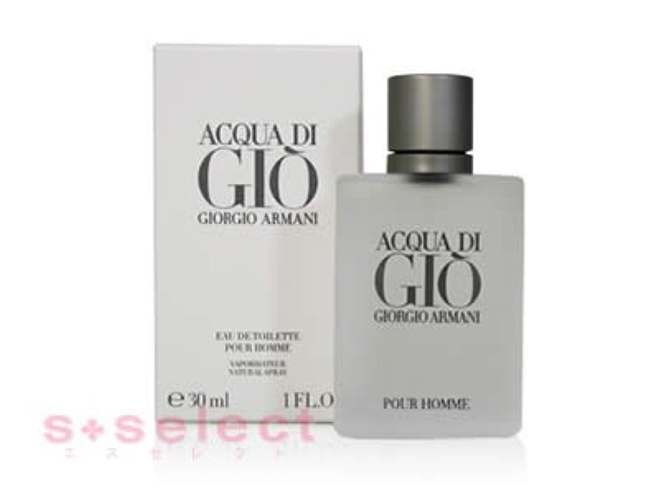 全体オーナー不足ジョルジオアルマーニ アルマーニ アクア ディ ジオ プールオム 30ml メンズ 香水