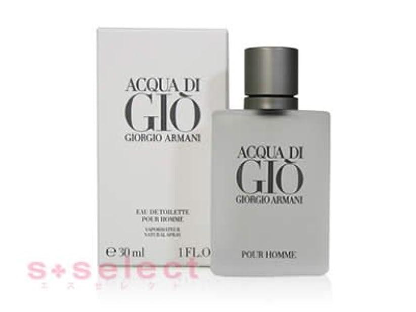 グラム植生確実ジョルジオアルマーニ アルマーニ アクア ディ ジオ プールオム 30ml メンズ 香水