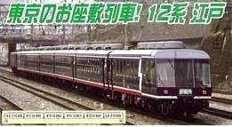 Nゲージ A2682 12系お座敷客車「江戸」6両セット