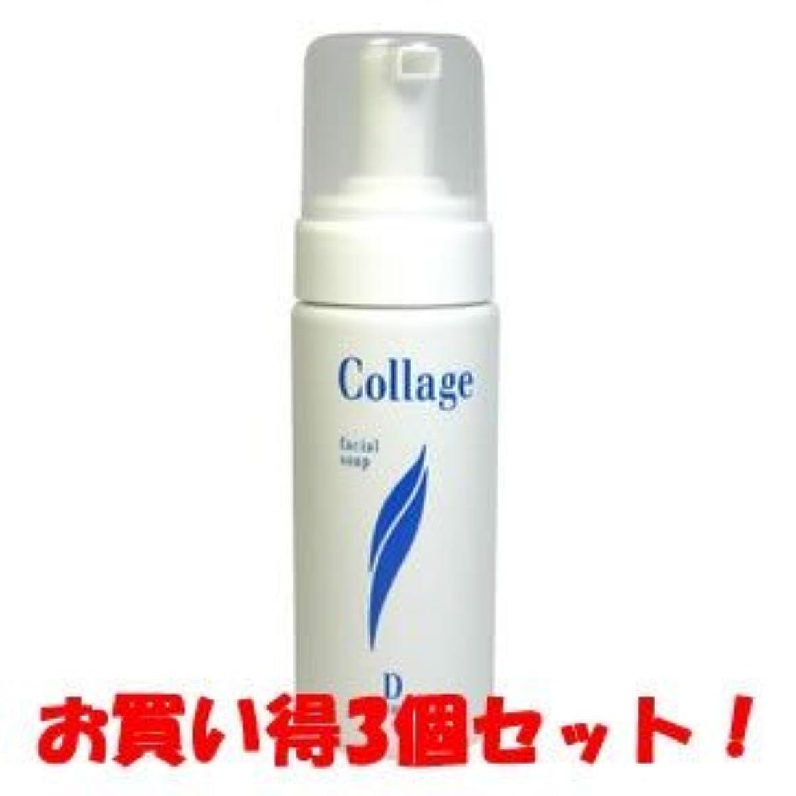 無効にするファウルリダクター(持田ヘルスケア)コラージュD フェイシャルソープ 敏感肌?乾燥肌 150ml(お買い得3個セット)