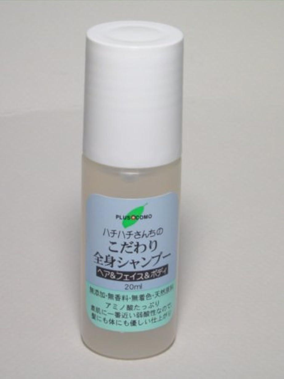 ラジエーター青焦げ<プラスコモ>こだわり全身シャンプー(トラベルタイプ30ml)