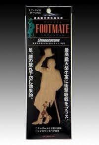 フットメイト ヘルスインソール 男性用フリーサイズ (24.0~27.0cm) (A級)