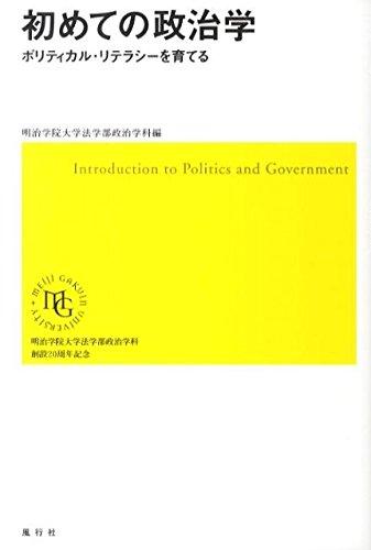 初めての政治学―ポリティカル・リテラシーを育てるの詳細を見る