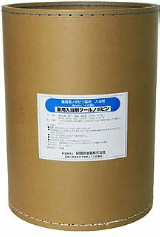 閃光絶妙ベルト業務用入浴剤 クールノボピン 18kg